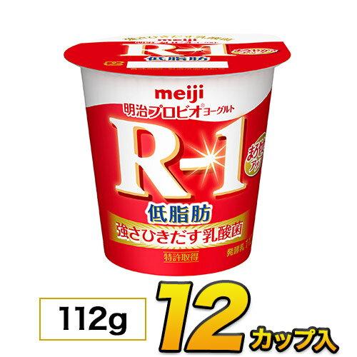 明治 R-1 ヨーグルト 低脂肪 カップ 12個入り 112g 食べるヨーグルト プロビオヨーグルトヨーグルト食品 乳酸菌食品 【送料無料】【あす楽】【クール便】