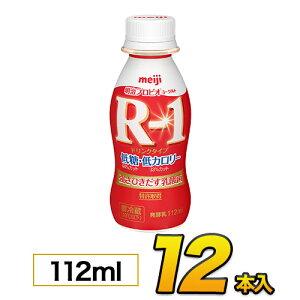 明治 ヨーグルト R-1 ドリンク 送料無料 低糖 低カロリー プロビオ 112ml 12本入り 飲むヨーグルト 乳酸菌 のむヨーグルト R1ヨーグルト ヨーグルト飲料 プロビオヨーグルト ヨーグルトドリンク