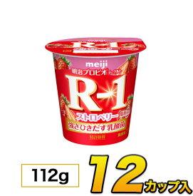 明治 R-1 ヨーグルト ストロベリー脂肪0 カップ 12個入り 112g 食べるヨーグルト プロビオヨーグルト ヨーグルト食品 乳酸菌食品 あす楽 クール便