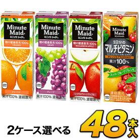 ミニッツメイド各種 200ml×24本入り×2ケース 合計48本 5種類から選べる2ケースセット 明治 meiji送料無料