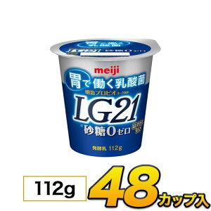 明治プロビオヨーグルト LG21 砂糖0 カップ 48個入り LG21乳酸菌 112g ヨーグルト食品 LG21ヨーグルト 乳酸菌ヨーグルト meiji メイジ 定期購入 代引き不可 クール便 モウモウハウス