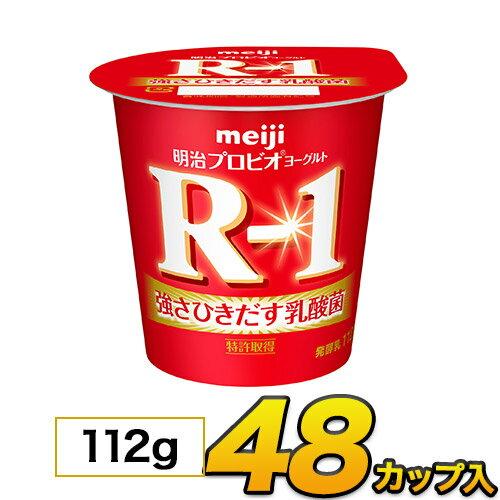 明治 R-1 ヨーグルト カップ 48個入り 112g 食べるヨーグルト プロビオヨーグルト ヨーグルト食品 乳酸菌食品 送料無料 あす楽 クール便