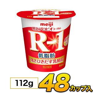 明治 R-1 ヨーグルト 低脂肪 カップ 48個入り 112g 食べるヨーグルト プロビオヨーグルト ヨーグルト食品 乳酸菌食品 送料無料 あす楽 クール便