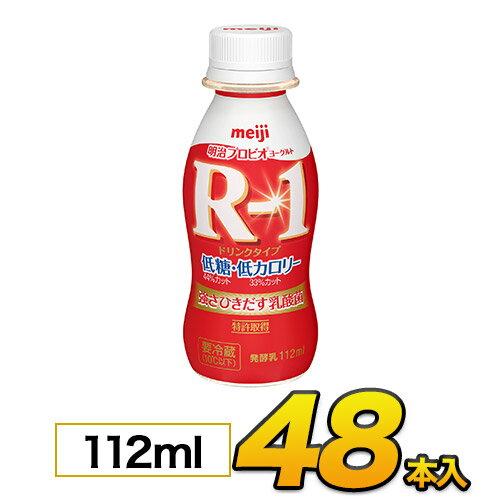 r1ヨーグルト アールワン 明治 ヨーグルト R-1 飲むヨーグルト 低糖・低カロリー 112ml 48本入り r-1 プレーン r-1ドリンク ヨーグルト飲料 乳酸菌飲料 R1 48本 のむヨーグルト 【あす楽】【クール便】
