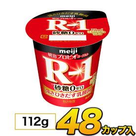 明治 R-1 ヨーグルト 砂糖0 カップ 48個入り 112g 食べるヨーグルト プロビオヨーグルト 乳酸菌ヨーグルト ヨーグルト食品 乳酸菌食品 送料無料 クール便