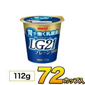 明治 プロビオ ヨーグルト LG21プレーン カップ 72個入り 112g ヨーグルト食品 LG21ヨーグルト 乳酸菌ヨーグルト クール便 LG21