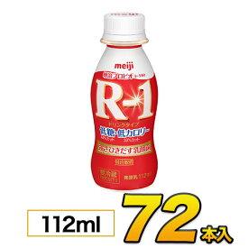 明治 R-1 ドリンク ヨーグルト 低糖 低カロリー 112ml 72本入り 飲むヨーグルト のむヨーグルト ヨーグルト飲料 乳酸菌飲料 R1ヨーグルト ヨーグルトドリンク プロビオヨーグルト 送料無料 あす楽 クール便