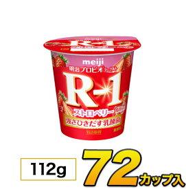 明治 R-1 ヨーグルト ストロベリー脂肪0 カップ 72個入り 112g 食べるヨーグルト プロビオヨーグルト ヨーグルト食品 乳酸菌食品 クール便