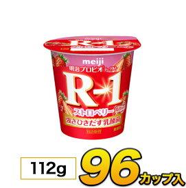 明治 R-1 ヨーグルト ストロベリー脂肪0 カップ 96個入り 112g 食べるヨーグルト プロビオヨーグルト ヨーグルト食品 乳酸菌食品 クール便