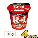 明治 R-1 ヨーグルト 砂糖0 カップ 4個入り 112g 食べるヨーグルト プロビオヨーグルトヨーグルト食品 乳酸菌食品 お1…