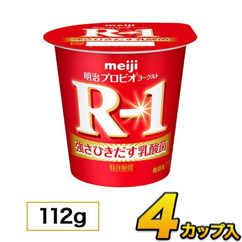明治 R-1 ヨーグルト カップ 4個入り 112g 食べるヨーグルト プロビオヨーグルト ヨーグルト食品 乳酸菌食品 お1人様48個まで あす楽 クール便