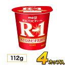 明治 R-1 ヨーグルト カップ 4個入り 112g 食べるヨーグルト プロビオヨーグルト ヨーグルト食品 乳酸菌食品 お1人様4…