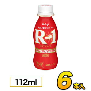 明治 ヨーグルト R-1 ドリンク 6本入り 112ml 飲むヨーグルト のむヨーグルト ヨーグルト飲料 乳酸菌飲料 R1ヨーグルト ヨーグルトドリンク プロビオヨーグルト お1人様96本まで あす楽 クール