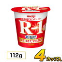 明治 R-1 ヨーグルト 低脂肪 カップ 4個入り 112g 食べるヨーグルト プロビオヨーグルトヨーグルト食品 乳酸菌食品 お1人様48個まで あす楽 クール便