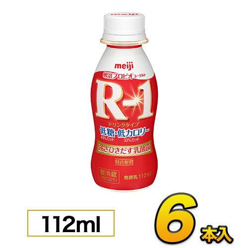 明治 R-1 ヨーグルト ドリンク 低糖・低カロリー 6本入り 112ml 飲むヨーグルト のむヨーグルト ヨーグルト飲料 乳酸菌飲料 R1ヨーグルト ヨーグルトドリンク プロビオヨーグルト お1人様96本まで あす楽 クール便