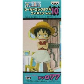 4ecea50419ff2 ワンピース ワールドコレクタブルフィギュアWCF TV版 vol.10ルフィ TV077 単品 未開封