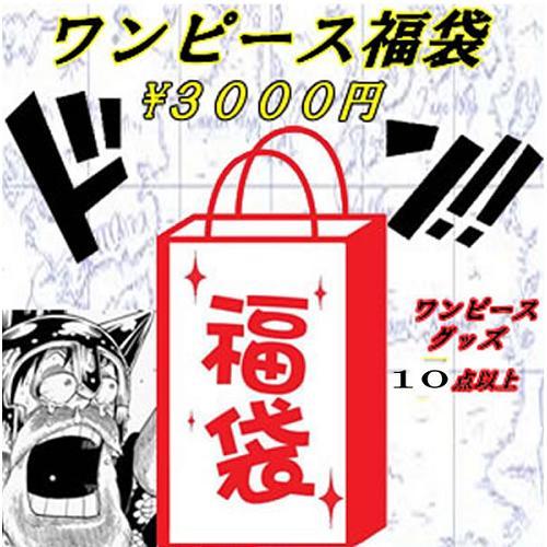 ワンピース グッズ フィギュア 福袋 5000必ず15点以上 国内正規品 【代引き不可】