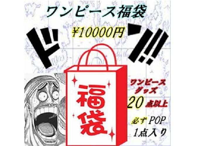 ワンピース グッズ フィギュア 福袋 10000必ず20点以上 必ずPOP入り 国内正規品 【代引き不可】