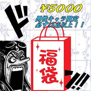 ワンピース グッズ フィギュア男性キャラ限定 福袋 5000必ず15点以上 国内正規品【代引き不可】