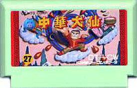 ▲【ゆうメール2個まで200円】FC ファミコンソフト タイトー 中華大仙アクションゲーム ファミリーコンピュータカセット 動作確認済み 本体のみ【中古】【箱説なし】【代引き不可】