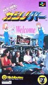 ▲【ゆうメール2個まで200円】SFC スーパーファミコンソフト 日本物産 攻略カジノバー ギャンブル スーファミ カセット 動作確認済み 本体のみ 【中古】【箱説なし】【代引き不可】