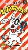 ▲ SFC 슈퍼 패미컴 소프트 타 카라 헤이세이 개 이야기 보우 ポップンスマッシュ!! 스쿼시 スーファミ 카세트 작동 본체만 05P18Jun16