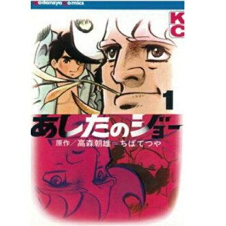 ▲ 明天沒有喬 (完整影印版) / 千葉徹彌卷 1 完成 20 卷設置由講談社 / 每週男孩雜誌漫畫漫畫書書 05P07Nov15。