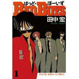 壞男孩壞男孩 / 田中 Hiroshi,卷 1 ~ 卷 22 完整設置男孩 fujingaho / 年輕國王漫畫漫畫書 05P07Nov15 的