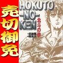Hokuto-b-u