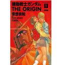 Gundam-origin