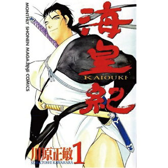 ▲ Sea honkin / Masatoshi Kawahara 1-45 volume complete set by Kodansha / monthly boy magazine manga manga comic book fo pre-owned