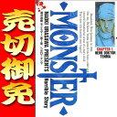 Monster-u