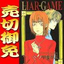 Liar-game-u