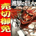 Attack-on-titan-u