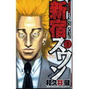 b-shinjukuswan-comics