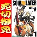 Souleater u