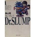 Dr-slump-b