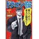 b-dragon-sakura-comics