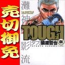 Tough u
