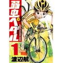b-yowamushi-p-comics