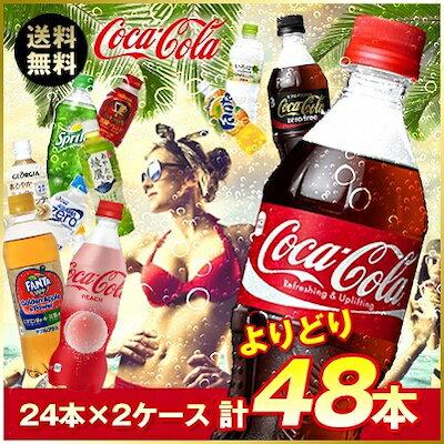 Coca-Cola コカ・コーラ製品よりどり2ケース ペットドリンク 40種類から選べるセット カナダドライ ジンジャーエール 太陽のマテ茶 炭酸ジュース 綾鷹 48 いろはす 48本 コーラ アクエリアス 500ml ケース販売 ペットボトル お茶 まとめ買い 清涼飲料 炭酸飲料