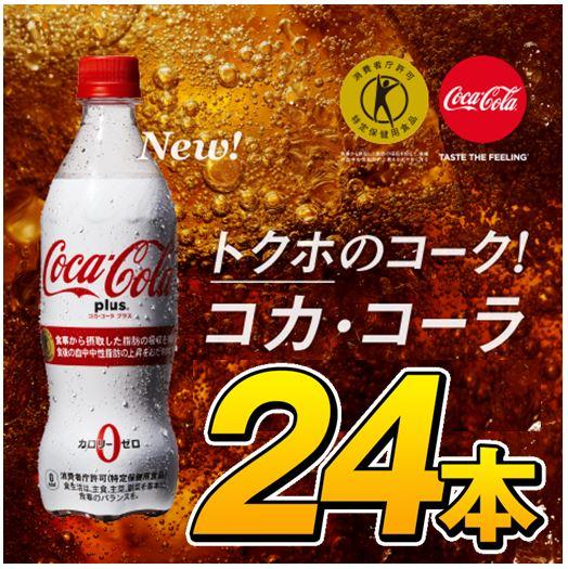 特保 Coca-Cola コカ・コーラ コカ・コーラ・プラス 470ml 炭酸飲料 ペットボトル 【特定保健用食品】【関東近郊送料無料】【ケース販売】