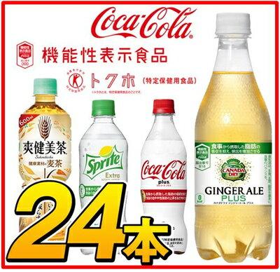 Coca-Cola コカ・コーラ 特保&機能性飲料 選べる1ケース 清涼飲料 炭酸飲料 ペットドリンク 【送料無料】【あす楽】【ケース販売】