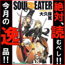 Souleater