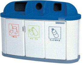 送料無料(北海道・東北・沖縄・離島以外) カイスイマレン ジャンボボトム LLP300 180L 分別ペール ゴミ回収BOX 3台ユニットタイプ