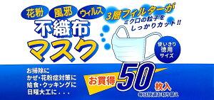 3000円以上送料無料(北海道・東北・沖縄・離島以外)不織布マスク 50枚入り 大人用マスク レギュラーサイズ