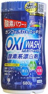3980円以上送料無料 オキシウォッシュ 酸素系漂白剤 粉末タイプ ボトル入 (680g) 1個 K-7112