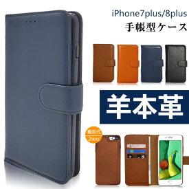 即納 スマホケース 手帳型 革 iPhone7 PLuS iPhone8 PLuS iPhone 本革ケース 本革 アイフォンケース アイフォン 手帳型ケース おしゃれ カジュアル 仕事 フォーマル ネイビー キャメル オレンジ ブラック ワンピスター 在庫限定