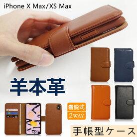 即納 スマホケース 手帳型 革 iPhoneX Max iPhoneXS Max iPhone 本革ケース 本革 アイフォンケース アイフォン 手帳型ケース おしゃれ カジュアル 仕事 フォーマル ワンピスター 在庫限定