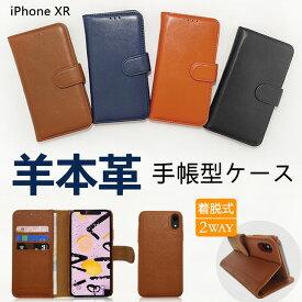 即納 スマホケース 手帳型 革 iPhoneXR iPhone 本革ケース 本革 アイフォンケース アイフォン 手帳型ケース 仕事 フォーマル ワンピスター 在庫限定